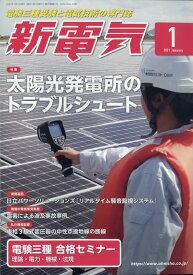 新電気 2021年 01月号 [雑誌]