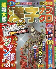 超特大版 漢字ナンクロ 2021年 01月号 [雑誌]