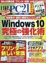 日経 PC 21 (ピーシーニジュウイチ) 2021年 01月号 [雑誌]