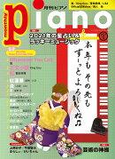 月刊ピアノ 2021年1月号