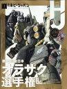 Hobby JAPAN (ホビージャパン) 2021年 01月号 [雑誌]