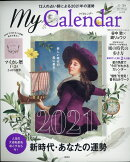 My Calendar(マイカレンダー) 2021年 01月号 [雑誌]