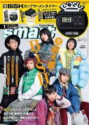 smart (スマート) 2021年 01月号 [雑誌]