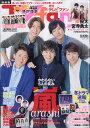 TVfan (テレビファン) 関西版 2021年 01月号 [雑誌]