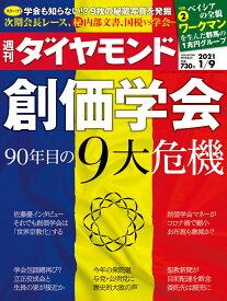 週刊ダイヤモンド 2021年 1/9号 [雑誌](創価学会 90年目の9大危機)