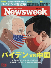 Newsweek (ニューズウィーク日本版) 2021年 1/26号 [雑誌]