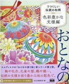 おとなのアート塗り絵2 うつくしい伝統の和柄 色彩豊かな文様編
