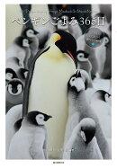 ペンギンごよみ365日
