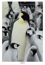 ペンギンごよみ365日 愛くるしい姿に出会う癒やしの瞬間 [ 水口 博也 ]