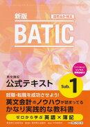 国際会計検定BATIC Subject1公式テキスト