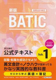 BATIC Subject1公式テキスト新版 国際会計検定 Bookkeeper&Account [ 東京商工会議所 ]