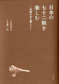 日本の七十二候を楽しむ 旧暦のある暮らし [ 白井明大 ]