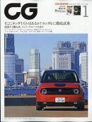 CG (カーグラフィック) 2021年 01月号 [雑誌]