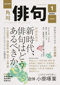 俳句 2021年 01月号 [雑誌]