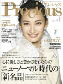 Precious (プレシャス) 2021年 01月号 [雑誌]