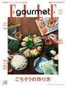 Elle Gourmet (エル・グルメ) 2021年 01月号 [雑誌]