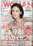 日経WOMAN (ウーマン) ミニサイズ版 2021年 01月号 [雑誌]