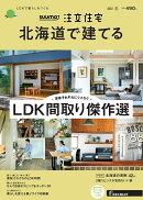 SUUMO注文住宅 北海道で建てる 2021年冬号 [雑誌]