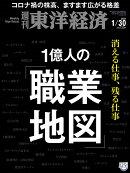 週刊 東洋経済 2021年 1/30号 [雑誌]