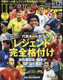 WORLD SOCCER DIGEST (ワールドサッカーダイジェスト) 2021年 1/21号 [雑誌]