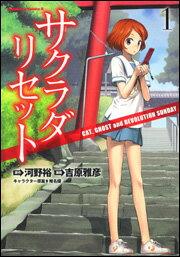 サクラダリセット(1) CAT,GHOST and REVOLUTION (カドカワコミックスA) [ 河野裕 ]