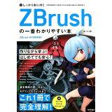 しっかり身に付くZBrushの一番わかりやすい本