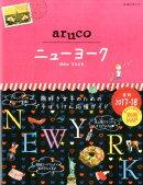 09 地球の歩き方 aruco ニューヨーク 2017〜2018