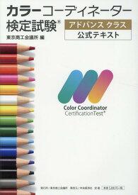 カラーコーディネーター検定試験アドバンスクラス公式テキスト [ 東京商工会議所 ]