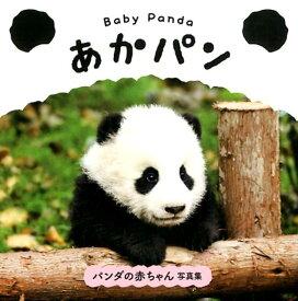 Baby Panda あかパン パンダの赤ちゃん写真集 [ 土居利光 ]