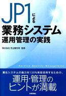 JP1による業務システム運用管理の実践