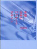 年鑑日本のパッケージデザイン(2021)