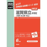 滋賀県立中学校(河瀬・水口東・守山)(2020年度受験用) (中学校別入試対策シリーズ)