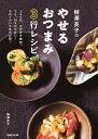 柳澤英子のやせるおつまみ3行レシピ [ 柳澤英子 ]