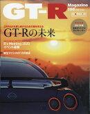 GT-R Magazine (ジーティーアールマガジン) 2021年 01月号 [雑誌]