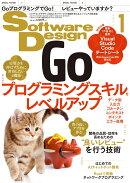 Software Design (ソフトウェア デザイン) 2021年 01月号 [雑誌]