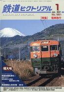 鉄道ピクトリアル 2021年 01月号 [雑誌]