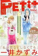 【予約】Petit comic (プチコミック) 2021年 01月号 [雑誌]