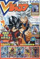 V (ブイ) ジャンプ 2021年 01月号 [雑誌]