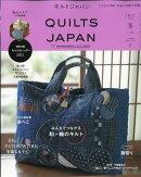 Quilts Japan (キルトジャパン) 2021年 01月号 [雑誌]