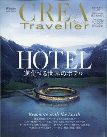 CREA Traveller (クレア・トラベラー) 2021年 01月号 [雑誌]