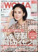 日経 WOMAN (ウーマン) 2021年 01月号 [雑誌]