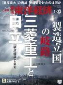 週刊 東洋経済 2021年 1/23号 [雑誌]