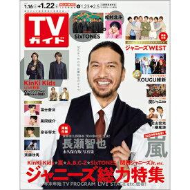 TVガイド関東版 2021年 1/22号 [雑誌]