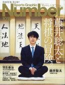 Sports Graphic Number 2021年 1/21号 藤井聡太と将棋の冒険。