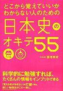どこから覚えていいかわからない人のための日本史のオキテ55