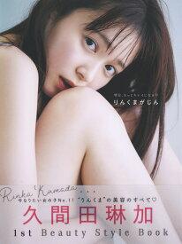 久間田琳加 ビューティースタイルブック『 明日、もっとキレイになる りんくまがじん 』 [ 久間田 琳加 ]