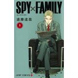 SPY×FAMILY(1) (ジャンプコミックス PLUSPOWER)
