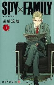 SPY×FAMILY 1 (ジャンプコミックス) [ 遠藤 達哉 ]