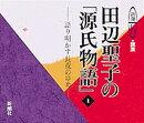 田辺聖子の「源氏物語」(1)
