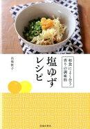 和食によく合う香りの調味料塩ゆずレシピ